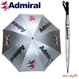 【月間優良ショップ受賞】 アドミラル ゴルフ 傘 メンズ レディース アンブレラ 長傘 晴雨兼用 軽量 遮光 UMBRELLA 雨具 雨傘 日傘 オシャレ ロゴ Admiral Golf 銀 シルバー ADMZ5SK1