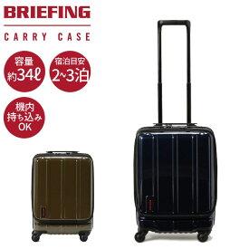 【楽天カード24倍 4月1日限定】 ブリーフィング キャリーケース 容量約34L 宿泊目安1〜3泊 H-34F SD キャリーバッグ スーツケース BRA193C26 BRIEFING