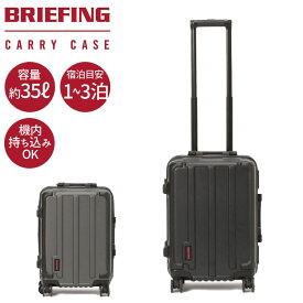 【楽天カード24倍 4月1日限定】 ブリーフィング キャリーケース 容量約35L 宿泊目安1〜3泊 H-35 HD キャリーバッグ スーツケース BRA191C04 BRIEFING