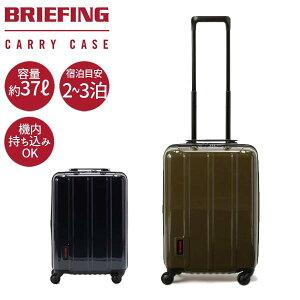 【月間優良ショップ受賞】 ブリーフィング キャリーケース 容量約37L 宿泊目安2〜3泊 H-37 SD キャリーバッグ スーツケース BRA193C25 BRIEFING