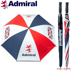 【マラソン限定クーポン進呈中】 軽くてひんやり涼しい傘 アドミラル ゴルフ 傘 軽量 遮光 UVカット サマーシールド ADMZ9FE3 Admiral Golf