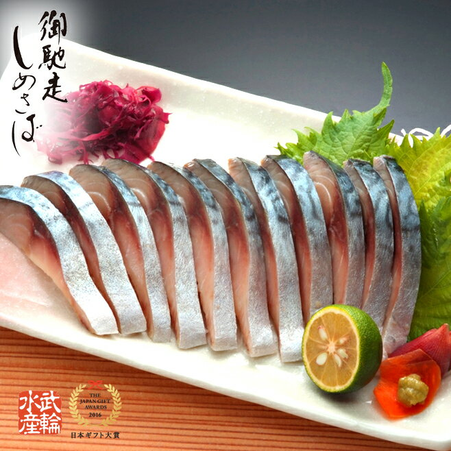 【しめ鯖】八戸産 御馳走しめさば「日本ギフト大賞2016 青森賞」−特大6Lサイズの鯖を使用した当店自慢のしめ鯖(しめさば)です。−