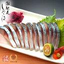 【送料無料】御馳走しめさばお試しセット「日本ギフト大賞 青森賞受賞」 −特大6Lサイズの鯖を使用した当店自慢のし…