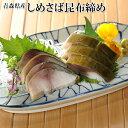 【しめ鯖】【タケワ】青森県産 しめさば 昆布締め 6枚セット −昆布の旨みがしめ鯖(しめさば)を引き立てます−