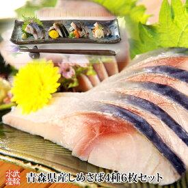 【送料無料】青森県産しめさば4種6枚セット −当店人気のしめさば4種類を6枚セットにしてお届けします−