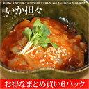 【いか】 【タケワ】 いか担々 6パック −四川風辛口味噌の新感覚いか生珍味−