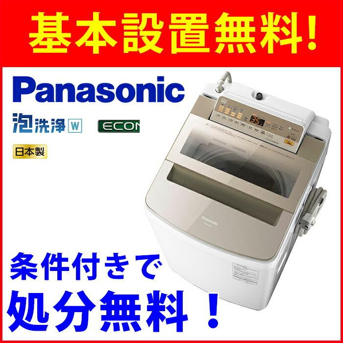 基本設置無料 パナソニック 10kg 全自動洗濯機 NA-FA100H5-N シャンパン 東京23区近郊限定配送 Panasonic NAFA100H5 |NA-FA100H6の型落ち品 一人暮らし 泡洗浄 インバーター 自動槽洗浄