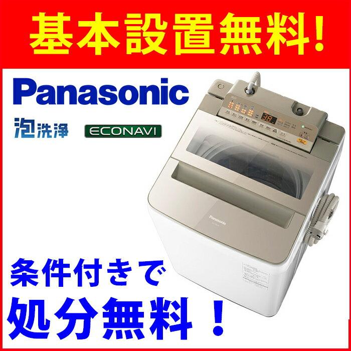 基本設置無料 パナソニック 9kg 全自動洗濯機 NA-FA90H5-N シャンパン 東京23区近郊限定配送 Panasonic NAFA90H5 |NA-FA90H6の型落ち品 一人暮らし 泡洗浄 インバーター 自動槽洗浄