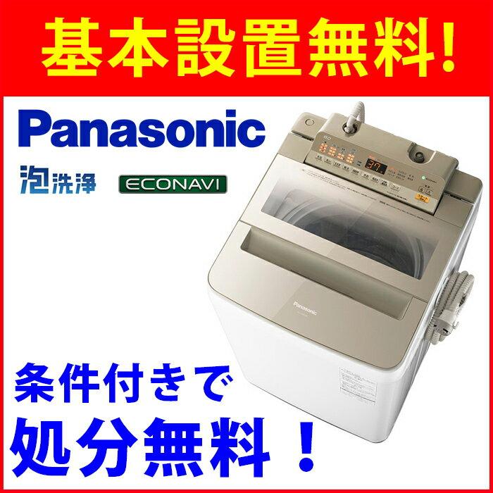 基本設置無料 パナソニック 8kg 全自動洗濯機 NA-FA80H5-N シャンパン 東京23区近郊限定配送 Panasonic NAFA80H5 |NA-FA80H6の型落ち品 一人暮らし 泡洗浄 インバーター 自動槽洗浄