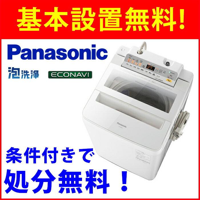 基本設置無料 パナソニック 8kg 全自動洗濯機 NA-FA80H5-W ホワイト 東京23区近郊限定配送 Panasonic NAFA80H5 |NA-FA80H6の型落ち品 一人暮らし 泡洗浄 インバーター 自動槽洗浄