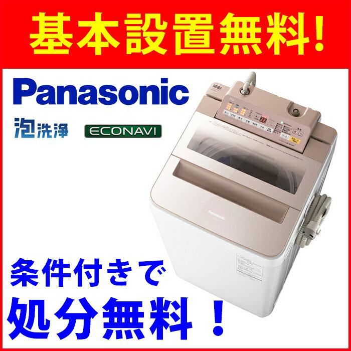 基本設置無料 パナソニック 7kg 全自動洗濯機 NA-FA70H5-P ピンク 東京23区近郊限定配送 Panasonic NAFA70H5 |NA-FA70H6の型落ち品 一人暮らし 泡洗浄 インバーター 自動槽洗浄