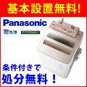 基本設置無料 パナソニック 7kg 全自動洗濯機 NA-FA70H5-P ピンク 東京23区近郊限定配送 Panasonic NAFA70H5 |NA-FA70H6の型落ち品 一人暮らし 泡洗浄 イン