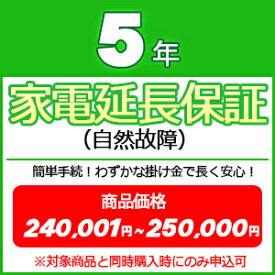 5年家電延長保証(自然故障) 【商品価格\240001〜\250000(税込)】※対象商品と同時購入時にのみ申込可