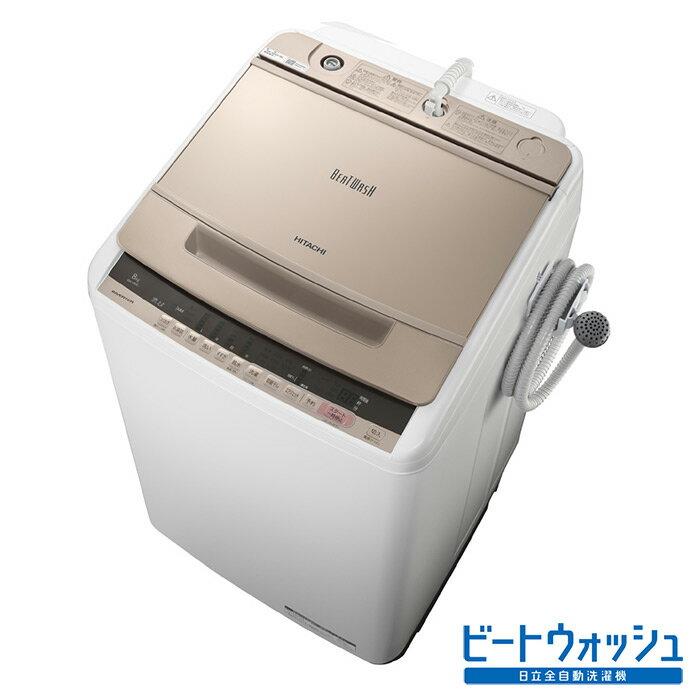 アウトレット 基本設置無料 日立 8kg 全自動洗濯機 BW-V80C-N シャンパン 東京23区近郊限定配送 HITACHI BWV80C ビートウォッシュ|8キロ インバーター 自動槽洗浄