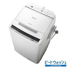アウトレット 基本設置無料 日立 8kg 全自動洗濯機 BW-V80C-W ホワイト 東京23区近郊限定配送 HITACHI BWV80C ビートウォッシュ|8キロ インバーター 自動槽洗浄
