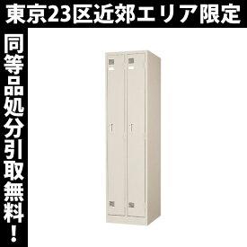 11月下旬以降のお届け東京23区近郊限定 東洋事務器工業 2人用スリム衣類ロッカー LK-2S-TNG 幅463奥行515高さ1790mm シリンダー錠