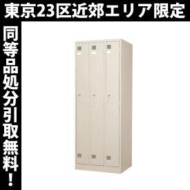 11月下旬以降のお届け東京23区近郊限定 東洋事務器工業 3人用スリム衣類ロッカー LK-3S-TNG 幅681奥行515高さ1790mm シリンダー錠