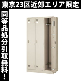 11月下旬以降のお届け東京23区近郊限定 東洋事務器工業 3人用衣類ロッカー LK-3-TNG 幅900奥行515高さ1790mm シリンダー錠