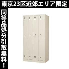 11月下旬以降のお届け東京23区近郊限定 東洋事務器工業 4人用衣類ロッカー LK-4-TNG 幅900奥行515高さ1790mm シリンダー錠