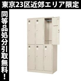 11月下旬以降のお届け東京23区近郊限定 東洋事務器工業 6人用衣類ロッカー LK-6-TNG 幅900奥行515高さ1790mm シリンダー錠