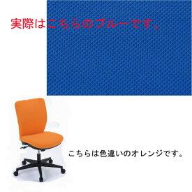 東京23区近郊限定配送 東洋事務器工業 ローバックタイプ オフィスチェア 820JG-BLブルー|オフィス用品 事務用品 チェア 回転椅子事務椅子 オフィス家具 激安チェア ワークチェア PCチェア 椅子 お買い得品