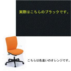東京23区近郊限定配送 東洋事務器工業 ローバックタイプ オフィスチェア 820JG-BKブラック|オフィス用品 事務用品 チェア 回転椅子事務椅子 オフィス家具 激安チェア ワークチェア PCチェア 椅子 お買い得品
