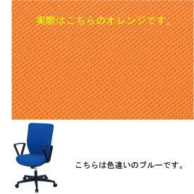 東京23区近郊限定配送 東洋事務器工業 ローバックタイプ オフィスチェア(リング肘付) 820JGR-ORオレンジ|オフィス用品 事務用品 チェア 回転椅子事務椅子 オフィス家具 激安チェア ワークチェア PCチェア 椅子 お買い得品