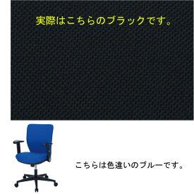 東京23区近郊限定配送 東洋事務器工業 ローバックタイプ オフィスチェア(アジャスタブル肘付) 820JGA-BKブラック|オフィス用品 事務用品 チェア 回転椅子事務椅子 オフィス家具 激安チェア ワークチェア PCチェア 椅子 お買い得品