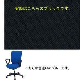 東京23区近郊限定配送 東洋事務器工業 ハイバックタイプ オフィスチェア(リング肘付) 850JGR-BKブラック|オフィス用品 事務用品 チェア 回転椅子事務椅子 オフィス家具 激安チェア ワークチェア PCチェア 椅子 お買い得品