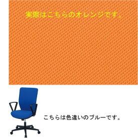 東京23区近郊限定配送 東洋事務器工業 ハイバックタイプ オフィスチェア(リング肘付) 850JGR-ORオレンジ|オフィス用品 事務用品 チェア 回転椅子事務椅子 オフィス家具 激安チェア ワークチェア PCチェア 椅子 お買い得品