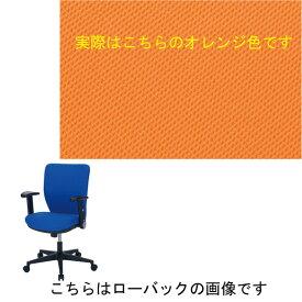東京23区近郊限定配送 東洋事務器工業 ハイバックタイプ オフィスチェア(アジャスタブル肘付) 850JGA-ORオレンジ|オフィス用品 事務用品 チェア 回転椅子事務椅子 オフィス家具 激安チェア ワークチェア PCチェア 椅子 お買い得品