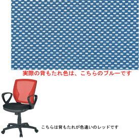 東京23区近郊限定配送 東洋事務器工業 メッシュチェア(リング肘付) CHM-619A ブルー|オフィス用品 事務用品 チェア メッシュチェア 回転椅子事務椅子 オフィス家具 激安チェア ワークチェア PCチェア 椅子 お買い得品