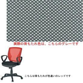 東京23区近郊限定配送 東洋事務器工業 メッシュチェア(リング肘付) CHM-619A グレー|オフィス用品 事務用品 チェア メッシュチェア 回転椅子事務椅子 オフィス家具 激安チェア ワークチェア PCチェア 椅子 お買い得品
