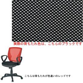 東京23区近郊限定配送 東洋事務器工業 メッシュチェア(リング肘付) CHM-619A ブラック|オフィス用品 事務用品 チェア メッシュチェア 回転椅子事務椅子 オフィス家具 激安チェア ワークチェア PCチェア 椅子 お買い得品