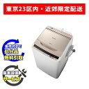 【アウトレット】【基本設置無料】 日立 BW-V80B-N シャンパン8kg 全自動洗濯機 東京23区近郊限定配送 【HITACHI BWV80B】