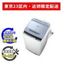 【アウトレット】【基本設置無料】 日立 BW-V70B-A ブルー 7kg 全自動洗濯機 東京23区近郊限定配送 【HITACHI BWV70B】