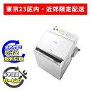 【アウトレット】【基本設置無料】 日立 12kg 縦型洗濯乾燥機 BW-DX120B-W ホワイト 東京23区近郊限定配送 【HITACHI BWDX120B】 ビートウォッシュ 洗濯機 洗濯乾燥機