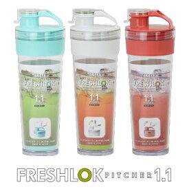 冷水筒 タケヤ フレッシュロックピッチャー 1.1L 【熱湯も注げる】