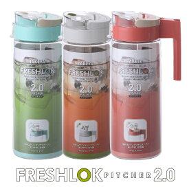 冷水筒 タケヤ フレッシュロックピッチャー 2.0L 【熱湯も注げる】