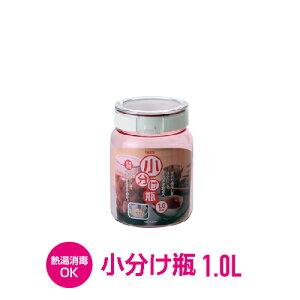 タケヤ 小分けびん 丸型 1.0L【熱湯消毒OK!プラスチック製 お酢やアルコールに対応! 軽くて丈夫 扱いやすい】