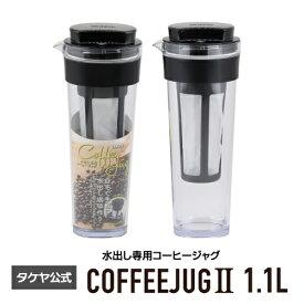 冷水筒 タケヤ 水出し専用 コーヒージャグ2【熱湯OK 横置きOK 洗いやすい形状】