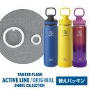 タケヤフラスク オリジナルライン アクティブライン各サイズ共通交換用パッキンセットメール便可 ボトル 交換パーツ