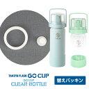 タケヤフラスク ゴーカップ(GoCup)各サイズ共通交換用パッキンセットメール便可 ボトル 交換用パーツ タケヤ