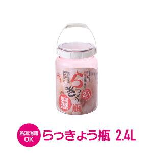 タケヤ らっきょうびん 丸型 2.4L 1Kg用【熱湯消毒OK!プラスチックのらっきょうびん 軽くて丈夫 扱いやすい】
