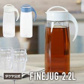 冷水筒 ファインジャグ 2.2L 【冷水筒 日本製 横置き 熱湯OK 洗いやすい形状 】