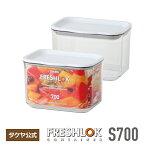 タケヤフレッシュロックコンテナS500【密閉保存容器スタッキング透明】