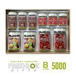 フレッシュロックギフトセット5000スプーンプレゼント!【パッキン色選択出来ます!300×3個・500×3個・1.1L×2個・1.4L×2個のセット】