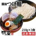 つけ麺 醤油つけ麺3食セット 生麺 魚介と豚骨のwスープ 自家製麺210g(茹で上がり300gのボリューム)×3 自家製…
