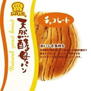 デイプラス パン 菓子パン 天然酵母パン チョコレート 日持ちする 賞味期限が長い 保存食 災害 ロングライフパン 常備食
