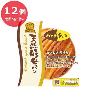 12個セット デイプラス パン 菓子パン 天然酵母パン バナナチョコ|日持ちする 賞味期限が長い 保存食 災害 ロングライフパン 常備食